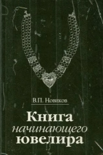 Книга начинающего ювелира