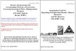 Кодекс Австралазии для составления отчетов о результатах геологоразведочных работ, минеральных ресурсах и рудных запасов (Кодекс JORC)