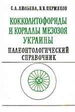 Кокколитофориды и кораллы мезозоя Украины. Палеонтологический справочник