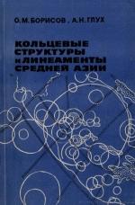 Кольцевые структуры и линеаменты Средней Азии (по материалам дешифрирования мелкомасштабных космоснимков)