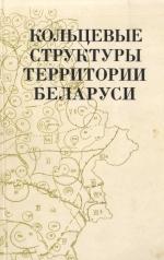 Кольцевые структуры территории Беларуси