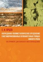 Колчеданно-полиметаллическое оруденение в метаморфизованных вулканогенных толщах Южного Урала (на примере Джусинского месторождения)