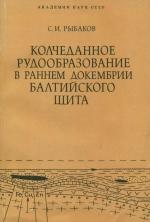 Колчеданное рудообразование в раннем докембрии Балтийского щита
