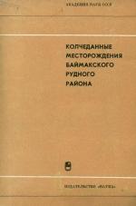 Колчеданные месторождения Баймакского рудного района. Геология и условия образования