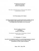 Колчеданоносные палеогидротермальные поля окраинно-океанических структур Урала (классификация, рудные фации, модель формирования)