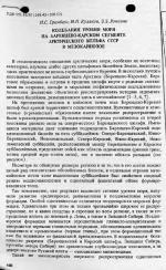 Колебания уровня моря на Баренцево-Карском сегменте арктического шельфа СССР в мезокайнозое