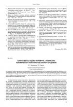 Количественная оценка параметров аномального геохимического поля и прогноз золотого оруденения