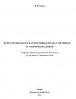 Количественная оценка прогнозных ресурсов твердых полезных ископаемых по геохимическим данным