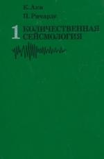 Количественная сейсмология. Теория и методы. Том 1