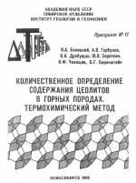 Количественное определение содержания цеолитов в горных породах. Термохимический метод