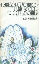 Коллекционирование минералов