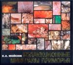 Коллекционные минералы Приморья