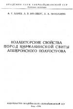 Коллекторские свойства пород Кирмакинской свиты Апшеронского полуострова