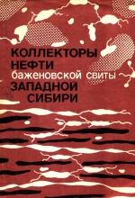 Коллекторы нефти баженовской свиты Западной Сибири