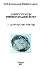 Комбинаторная кристалломорфология. Том 3. Комбинации куба и октаэдра