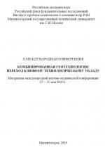 Комбинированная геотехнология: переход к новому технологическому укладу. X международная конференция. Материалы международной научно-технической конференции 27 – 31 мая 2019 г.