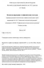 Комплексирование геофизических методов. Учебное пособие.