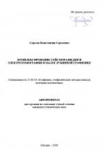 Комплексирование сейсморазведки и электротомографии в малоглубинной геофизике