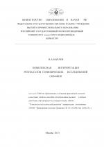 Комплексная интерпретация результатов геофизических исследований скважин