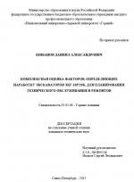 Комплексная оценка факторов, определяющих наработку экскаваторов ЭКГ-18Р/20К, для планирования технического обслуживания и ремонтов