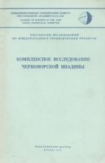 Комплексное исследование Черноморской впадины