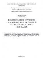 Комплексное изучение осадочных толщ северной части Оренбургского Приуралья: Учебное пособие по полевой геологической практике.