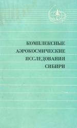 Комплексные аэрокосмические исследования Сибири