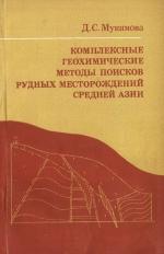 Комплексные геохимические методы поисков рудных месторождений Средней Азии