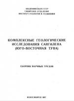 Комплексные геологические исследования Сангилена (Юго-восточная Тува). Сборник научных трудов