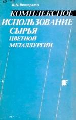 Комплексные использование сырья цветной металлургии