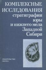 Комплексные исследования стратиграфии юры и нижнего мела Западной Сибири