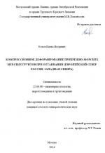 Компрессионное деформирование прибрежно-морских мерзлых грунтов при оттаивании (Европейский Север России, Западная Сибирь)
