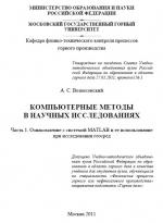 Компьютерные методы в научных исследованиях. Часть 1. Ознакомление с системой MATLAB и ее использование при исследовании геосред