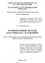 Компьютерные методы в научных исследованиях. Часть 2/ Компьютерное моделирование физических объектов и процессов горного производства