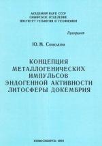 Концепция металлогенических импульсов эндогенной активности литосферы докембрия