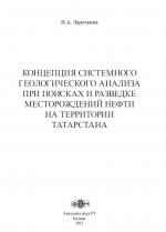 Концепция системного геологического анализа при поисках и разведке месторождений нефти на территории Татарстана