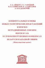 Концептуальные основы новых теоретических представлений и прогноз нетрадиционных ловушек нефти и газа в глубокозаложенных комплексах Беларуси и Западной Сибири (Международный проект)