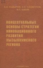 Концептуальные основы стратегии инновационного развития Кызылкумского региона