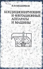 Кондиционирующие и флотационные аппараты и машины