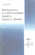 Конодонты и стратиграфия триаса Сихотэ-Алиня