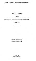 """Конспект курса """"Механической обработки полезных ископаемых"""""""