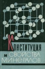 Конституция и свойства минералов. Выпуск 1