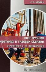 Конструкция нефтяных и газовых скважин. Осложнения и их преодоление