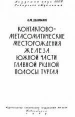 Контактово-метасоматические месторождения железа южной части главной рудной полосы Тургая