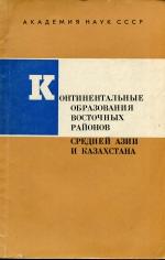 Континентальные образования восточных районов средней Азии и Казахстана (литология и биостратиграфия)