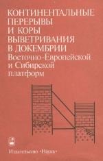 Континентальные перерывы и коры выветривания в докембрии Восточно-Европейской и Сибирской платформ