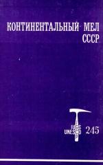 Континентальный мел СССР