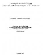 Контроль за разработкой нефтяных и газовых месторождений геофизическими методами