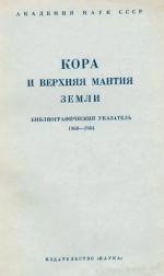 Кора и верхняя мантия Земли. Библиографический указатель 1960-1964