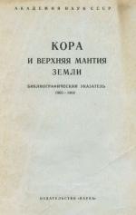 Кора и верхняя мантия Земли. Библиографический указатель 1965-1969